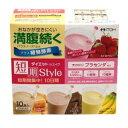 短期スタイル ダイエットシェイク25gx10袋 井藤漢方製薬 タンキスタイルシエイク10フクロ