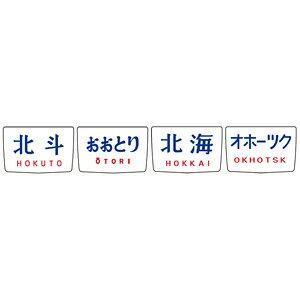 [鉄道模型]トミックス (Nゲージ) 0858 トレインマーク(キハ82系用・文字・A)