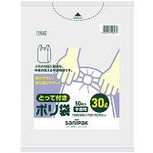 YN35 とって付きポリ袋 薄手 30L 半透明 【税込】 日本サニパック YN35トツテツキ30L50マイ [YN35トツテツキ30L50マイ]【返品種別A】【RCP】