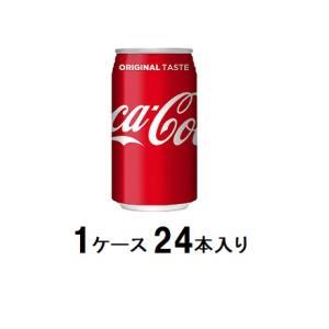 コカコーラ 350ml×24缶