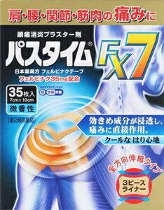 祐徳薬品 パスタイムFX7 35枚 [3478]