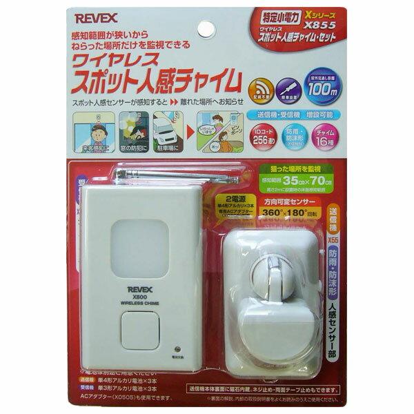 リーベックス ワイヤレス 人感センサー式チャイムセット X855 1コ入