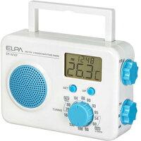 ER-W30F(BL) ELPA AM/FM お風呂ラジオ(ブルー) 時間と温度も分かる バスタイム・ラジオ [ERW30FBL]【返品種別A】