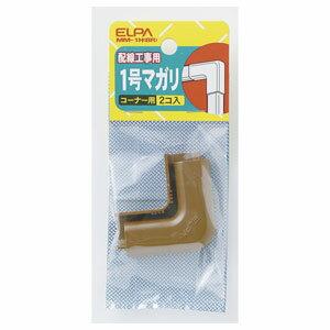 朝日電器 ELPA ABSモール用マガリ ブラウン 1号 MM-1H BR)