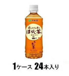 伊藤園 おーいお茶 一番摘みほうじ茶 ペット 350ml×24本