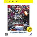 【PS Vita】地球防衛軍3 PORTABLE PlayStation(R)Vita the Best ディースリー・パブリッシャー [VLJS50012チキュウボウエイグ]