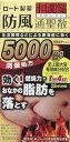 【第2類医薬品】新・ロート防風通聖散錠満量 264錠 ロート