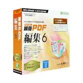 瞬簡PDF編集6【税込】 アンテナハウス 【返品種別B】【送料無料】【RCP】