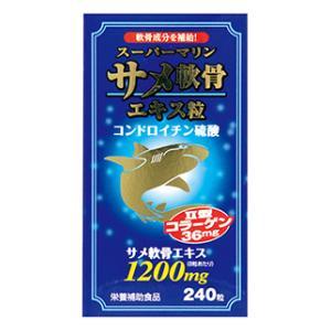 サメ軟骨サプリメント