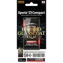 RT-RXPH2FT/T1 レイ・アウト Xperia Z5 Compact(SO-02H)用 9H耐衝撃光沢ハイブリッドガラスコートフィルム [RTRXPH2FTT1]【返品種別A】