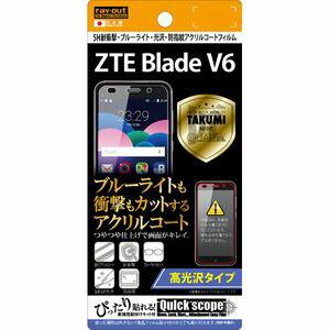 RT-ZBV6FT/S1【税込】 レイ・アウト ZTE Blade V6用 5H耐衝撃ブルーラ…