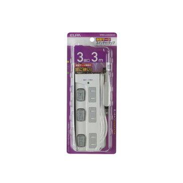 WBS-LU303B(W) ELPA スイッチ付き電源タップ(3個口 3m) [WBSLU303BW]【返品種別A】
