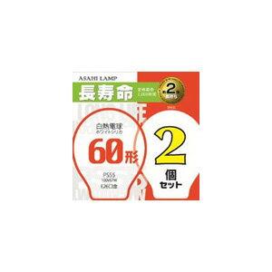 オーム電機 E26 60形相当 ホワイト 2個 アサヒ_LW100V57W55LL2P 16-4100