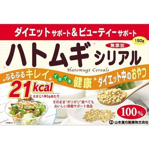 山本漢方製薬 ハトムギシリアル(150g)