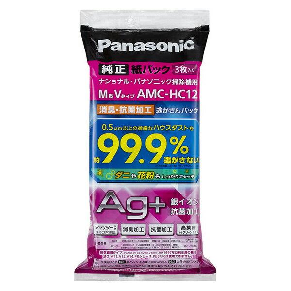 AMC-HC12 パナソニック クリーナー用 純正紙パック(3枚入) Panasonic 消臭・抗菌加工「逃がさんパック」 M型Vタイプ