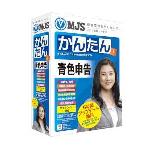 MJSかんたん!青色申告10【5年無料アップデート版】 ミロク情報サービス