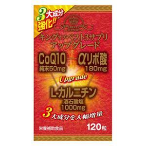 ウェルネスジャパン キングオブベスト3サプリ・アップグレード 120粒