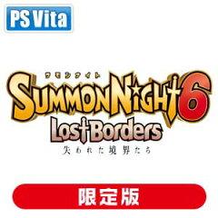 【封入特典付】【PS Vita】サモンナイト6 失われた境界たち サモンナイト15周年記念豪華…
