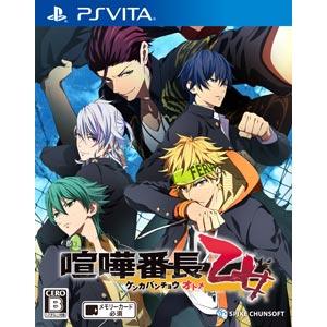 【PS Vita】喧嘩番長 乙女 【税込】 スパイク・チュンソフト [VLJS-00136ケン…