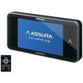 AR-353GA【税込】 セルスター GPS内蔵 レーダー探知機 CELLSTAR ASSURA(アシュラ) [AR353GA]【返品種別A】【送料無料】【RCP】