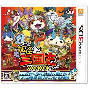 【封入特典付】【3DS】妖怪三国志 【税込】 レベルファイブ [CTR-P-AYKJヨウカイサ…