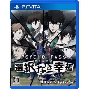【PS Vita】PSYCHO-PASS サイコパス 選択なき幸福(通常版) 【税込】 5pb…