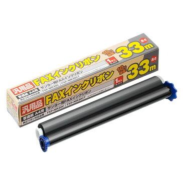 FXS33SA-1 MCO 普通紙FAX サンヨー用汎用インクリボン1本(33m巻)