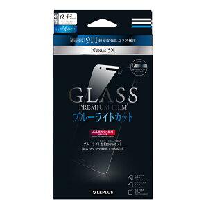 LP-NEX5XFGBC MS Products Nexus 5X用 ガラスフィルム ブルーライトカット 0.33mm LEPLUS(ルプラス) GLASS PREMIUM FILM [LPNEX5XFGBC]【返品種別A】