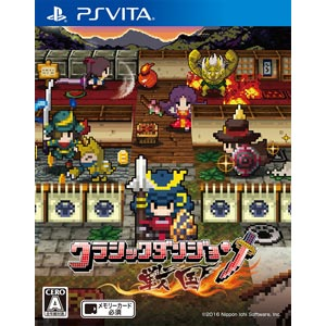 【PS Vita】クラシックダンジョン戦国 【税込】 日本一ソフトウェア [VLJS00138…