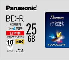 Panasonic パナソニック 4倍速対応BD-R 10枚パック 25GB ホワイトプリンタブル LM-BR25LP10