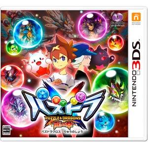 【特典付】【3DS】パズドラクロス 龍の章 【税込】 ガンホー・オンライン・エンターテイメント…