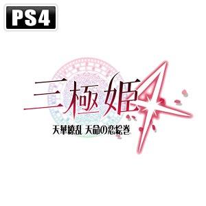 【PS4】三極姫4 天華繚乱 天命の恋絵巻 【税込】 システムソフト・アルファー [PLJM8…