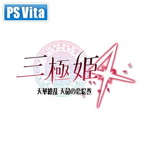 【PS Vita】三極姫4 天華繚乱 天命の恋絵巻 【税込】 システムソフト・アルファー [V…