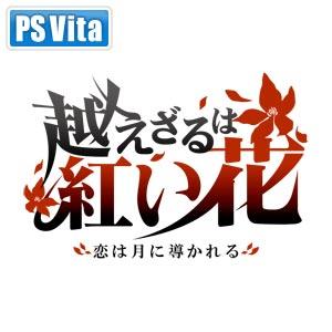 【PS Vita】越えざるは紅い花 〜恋は月に導かれる〜 【税込】 dramatic crea…