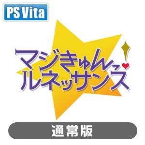 【特典付】【PS Vita】マジきゅんっ!ルネッサンス(通常版) 【税込】 ブロッコリー [V…