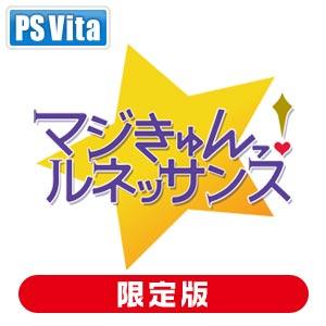 【特典付】【PS Vita】マジきゅんっ!ルネッサンス 初回限定 きゅんきゅんBOX 【税込】…