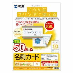 コピー用紙・印刷用紙, 名刺用紙 JP-MCMT01N-5 A4 1050