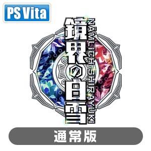 【PS Vita】鏡界の白雪(通常版) 【税込】 アイディアファクトリー [VLJM-3535…