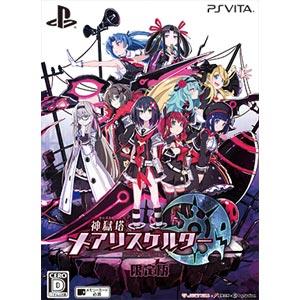 【特典付】【PS Vita】神獄塔 メアリスケルター(限定版) 【税込】 コンパイルハート […