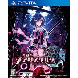 【特典付】【PS Vita】神獄塔 メアリスケルター(通常版) 【税込】 コンパイルハート […