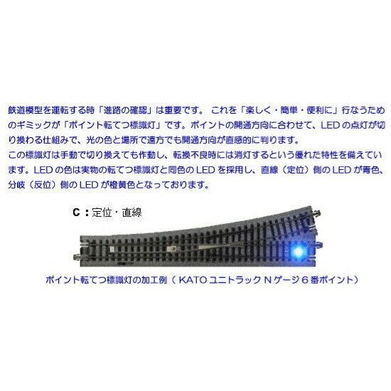 鉄道模型, 線路  (N) 29-553 DCC6()