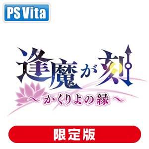 【特典付】【PS Vita】逢魔が刻 0かくりよの縁0(初回限定版) 【税込】 eXtend …
