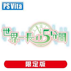 【PS Vita】世界一長い5分間(初回限定版) 【税込】 日本一ソフトウェア [VLJM30…