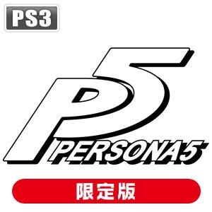 【デジタル特典付】【PS3】ペルソナ5 20thアニバーサリー・エディション 【税込】 アトラ…
