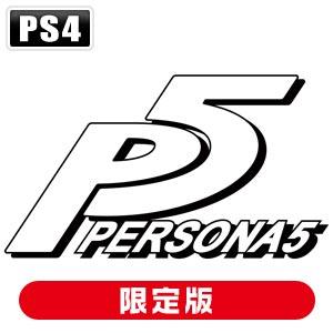 【デジタル特典付】【PS4】ペルソナ5 20thアニバーサリー・エディション 【税込】 アトラ…