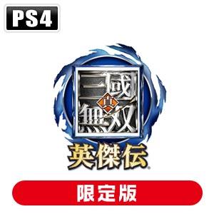 【封入特典付】【PS4】真・三國無双 英傑伝 TREASURE BOX 【税込】 コーエーテク…