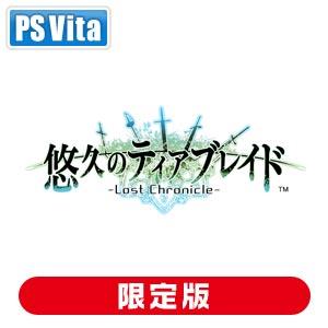 【特典付】【PS Vita】悠久のティアブレイド -Lost Chronicle- 限定版 【…