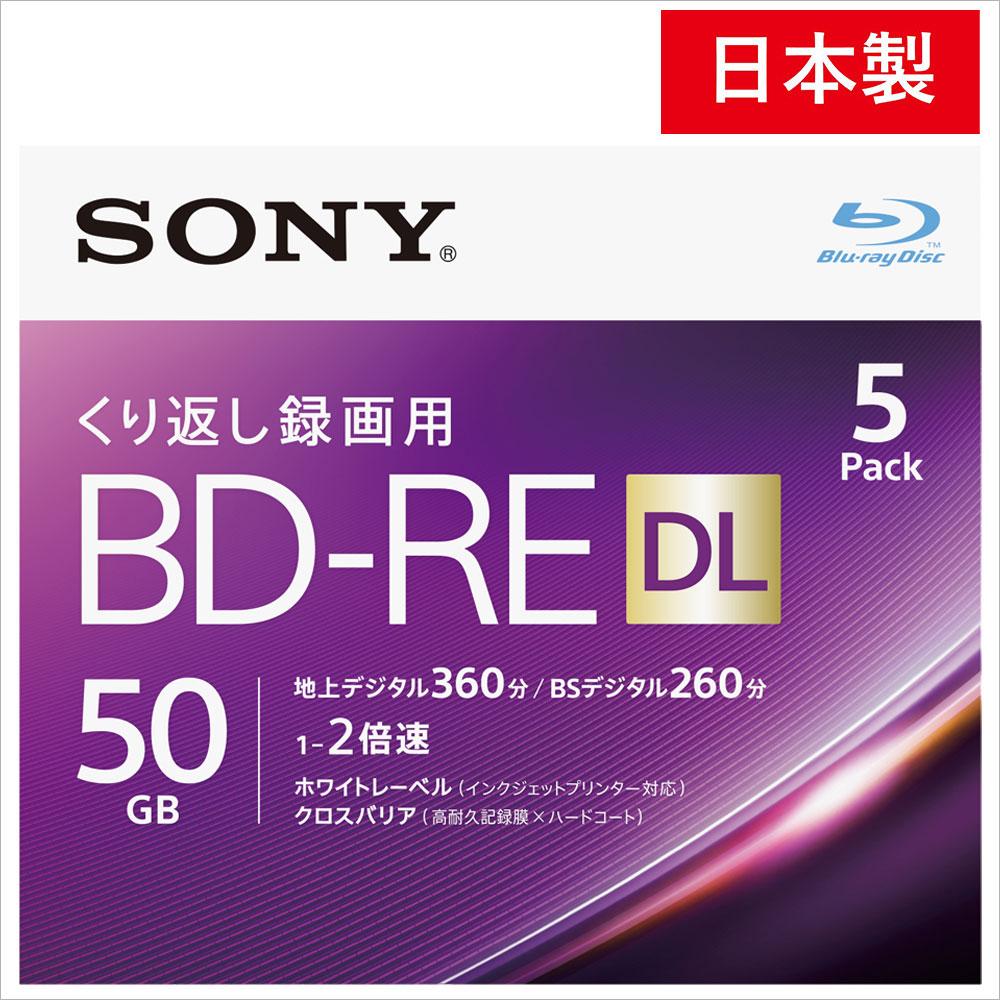 5BNE2VJPS2 ソニー 2倍速対応BD-RE DL 5枚パック 50GB ホワイトプリンタブル