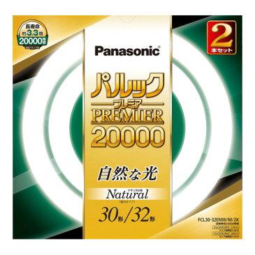 FCL3032ENWM2K パナソニック 30形+32形丸型蛍光灯・ナチュラル色(昼白タイプ) Panasonic パルックプレミア20000