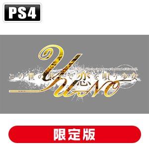 【特典付】【PS4】この世の果てで恋を唄う少女YU-NO 限定版 【税込】 5pb. [FVG…